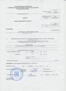 Приказ на заведующего МБДОУ ДС № 35